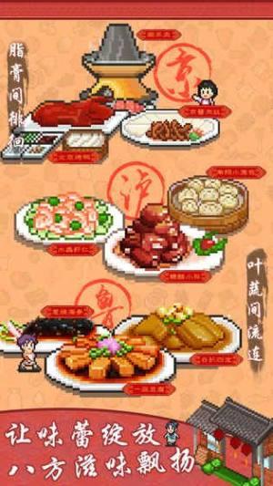 舌尖上的美食梦修改版图2