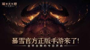 暴雪暗黑破坏神不朽官方正版手游下载安卓内测版(Diablo Immortal)图片1