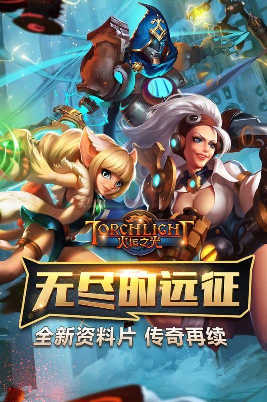 火炬之光边境安卓中文版下载图5: