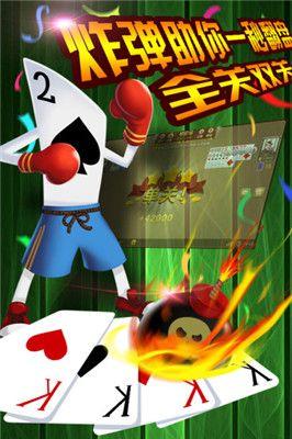 九游大眼跑得快游戏官方版下载图片3