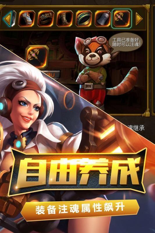 火炬之光边境安卓中文版下载图3: