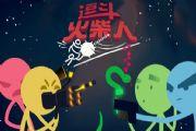 Stick Fight The Game手游版曝光:网易获正版授权研发[多图]