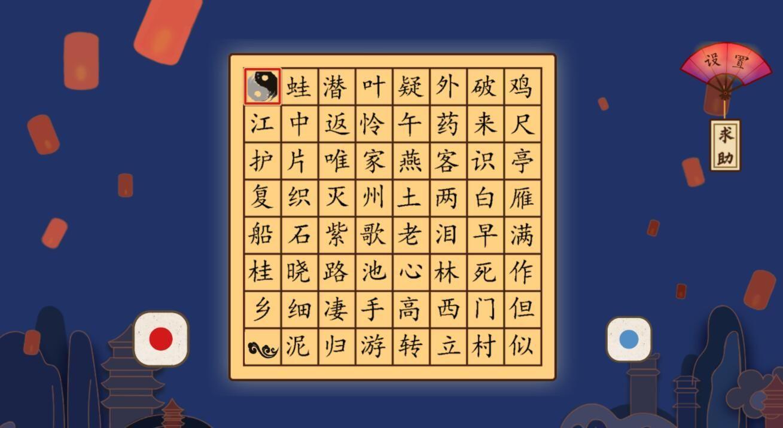 古诗飞花令最新免费版下载地址图4: