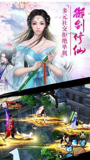 轩辕高爆版游戏官方网站下载正式版图4: