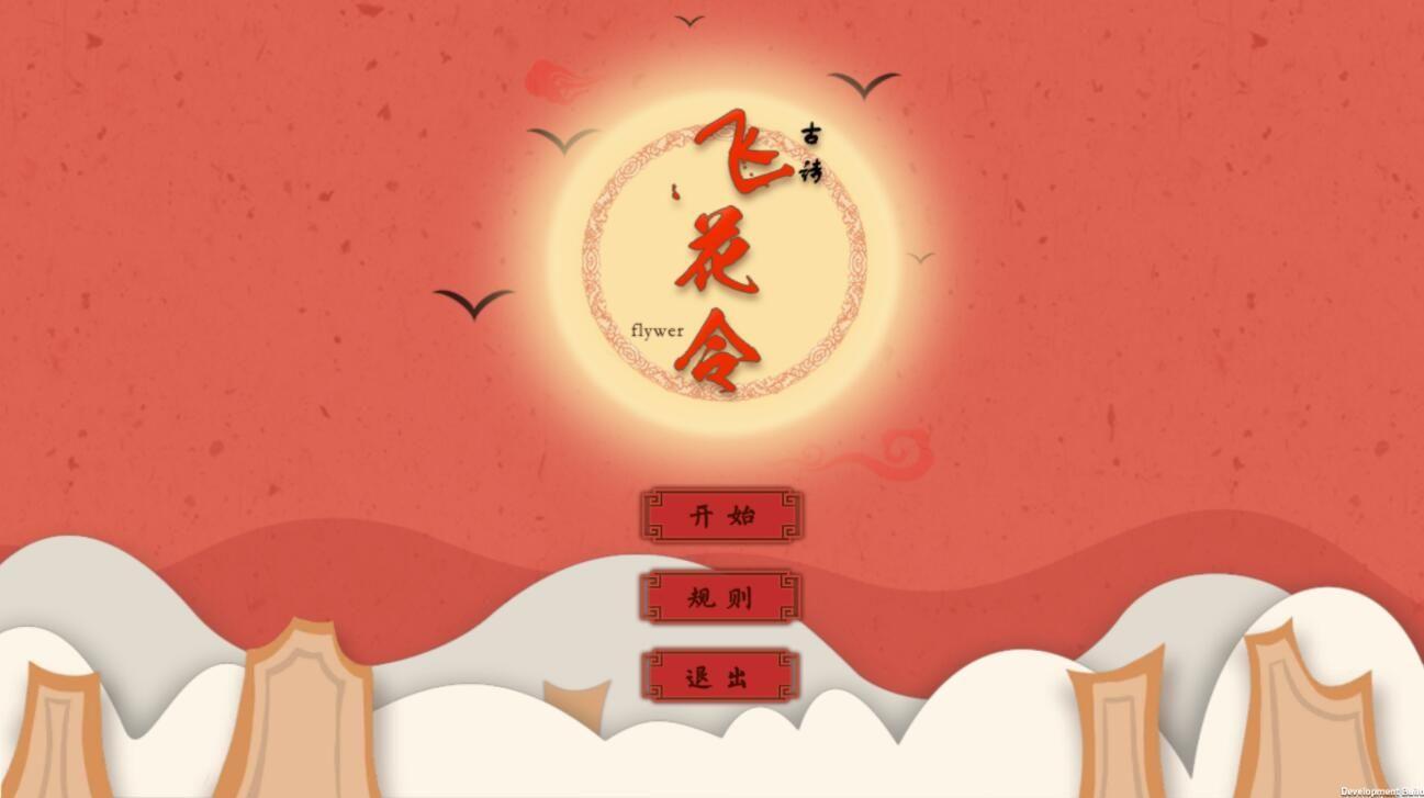 古诗飞花令最新免费版下载地址图片1