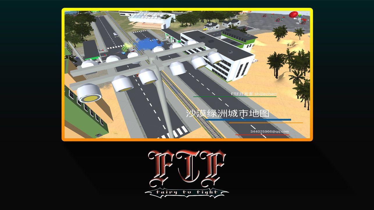 FTF神仙打架手机游戏安卓版图3: