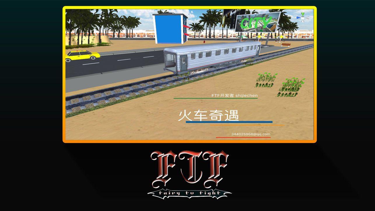 FTF神仙打架手机游戏安卓版图2:
