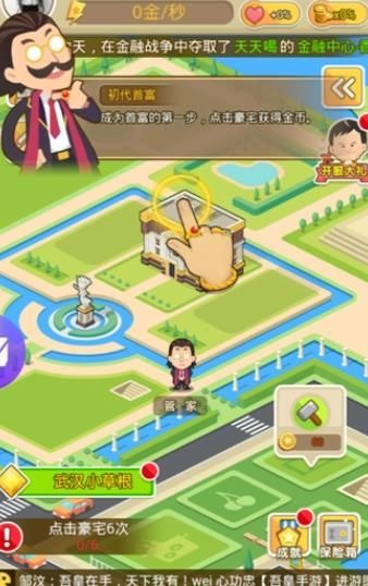小小企业家抖音游戏无限金币修改版下载图片2