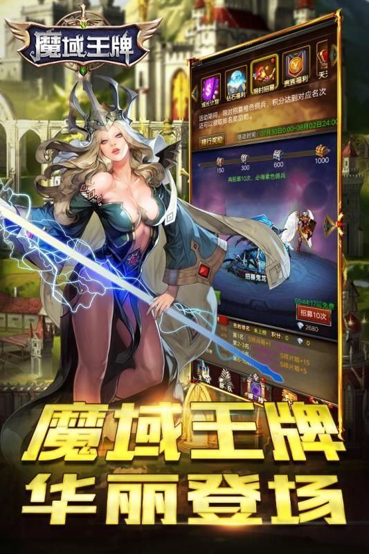 魔域王牌游戏官方网站下载正式版图3: