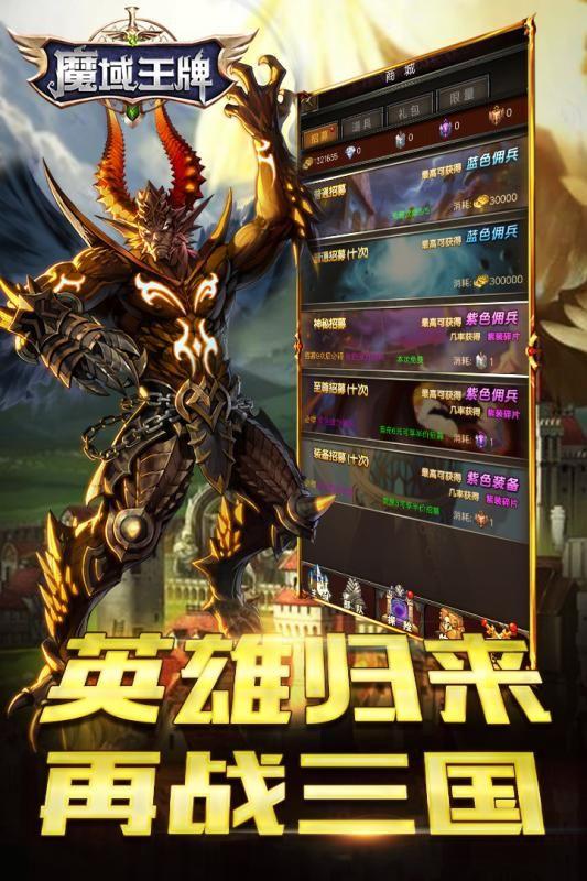 魔域王牌游戏官方网站下载正式版图4: