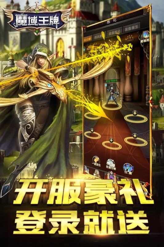 魔域王牌游戏官方网站下载正式版图1: