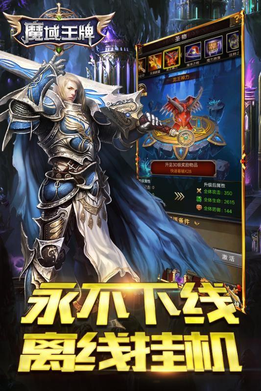 魔域王牌游戏官方网站下载正式版图片1