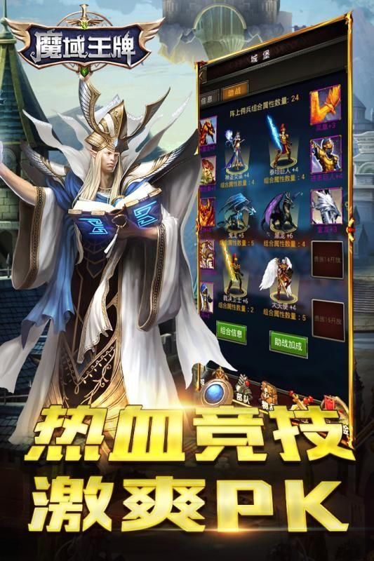 魔域王牌游戏官方网站下载正式版图2: