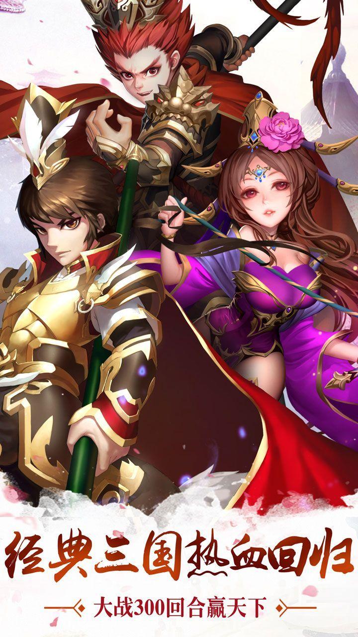 乱舞三国传手游官方网站下载安卓版图3: