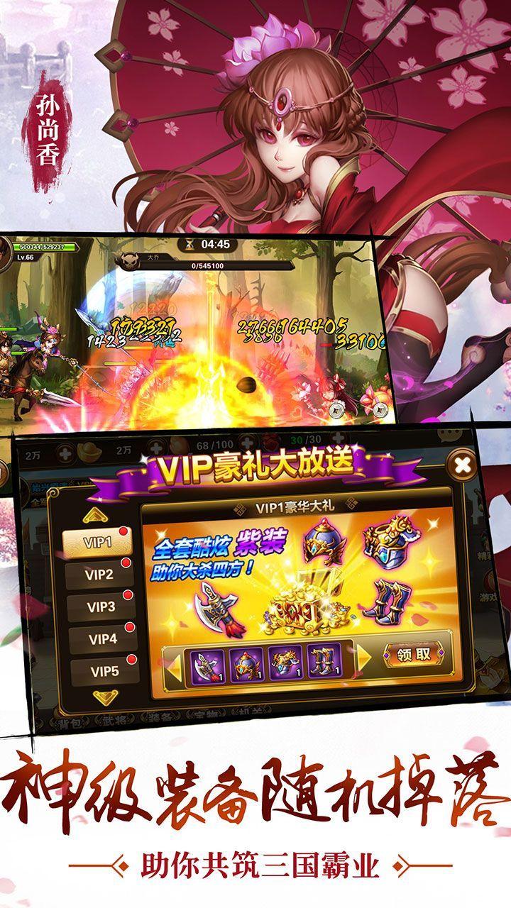 乱舞三国传手游官方网站下载安卓版图1: