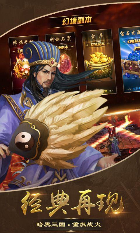 暗黑乱世游戏官方网站下载正式版图2: