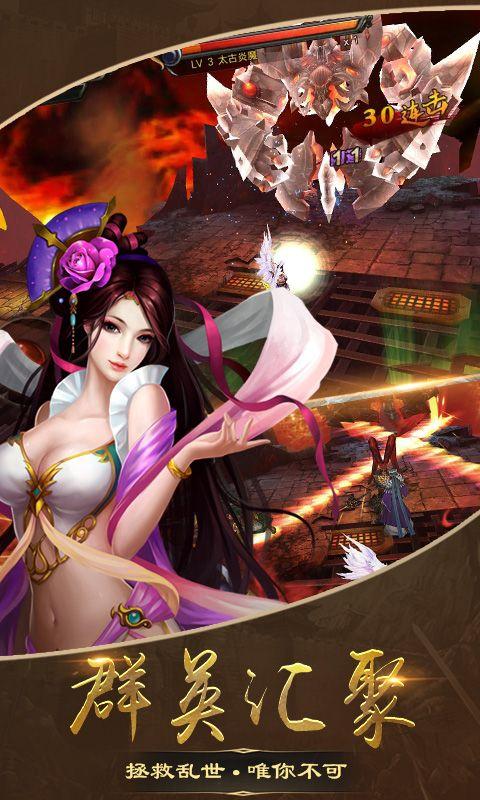 暗黑乱世游戏官方网站下载正式版图1: