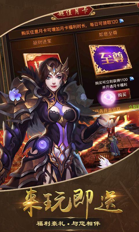 暗黑乱世游戏官方网站下载正式版图片1