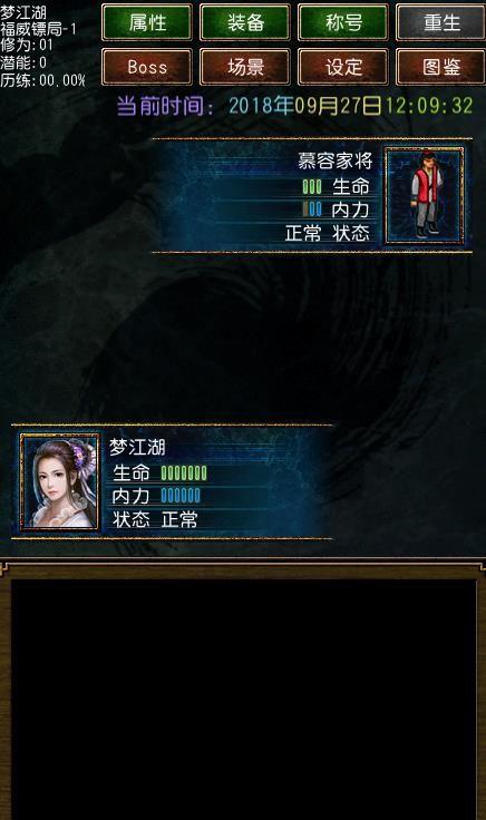 迷你金庸重制版游戏安卓手机版apk地址下载图2: