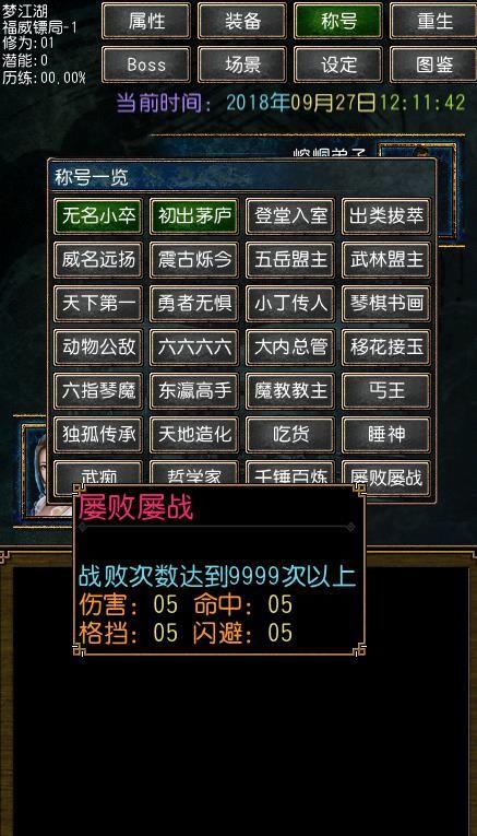 迷你金庸重制版游戏安卓手机版apk地址下载图4: