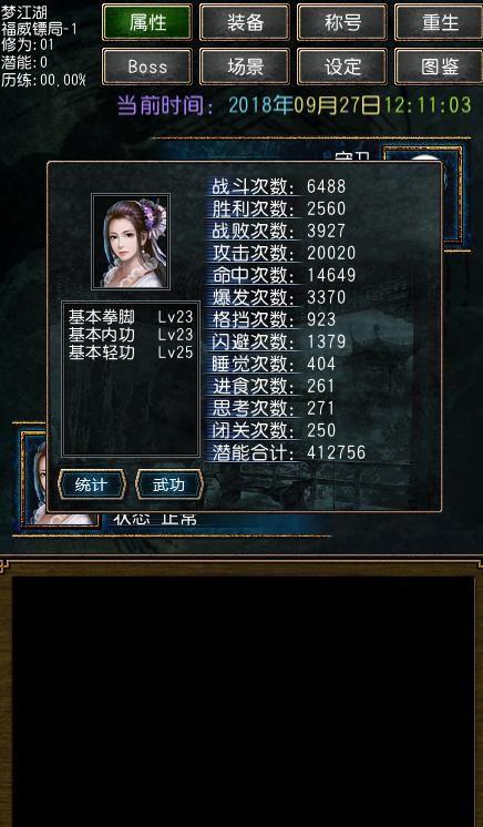 迷你金庸重制版游戏安卓手机版apk地址下载图3: