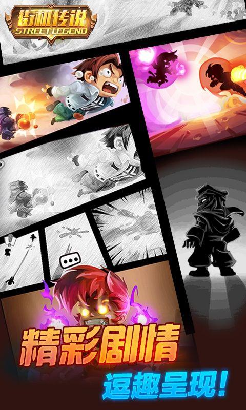 街机传说游戏官方网站下载正式版图片1