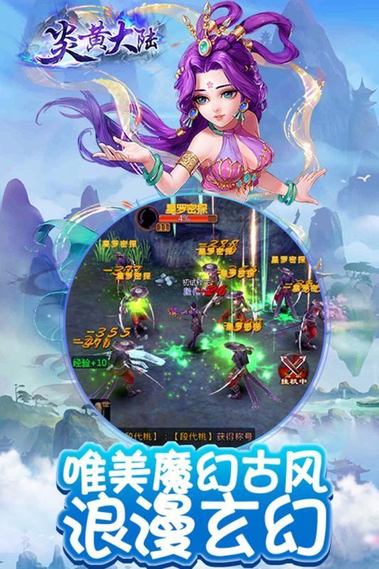 炎黄大陆手游官网版下载最新版图片1