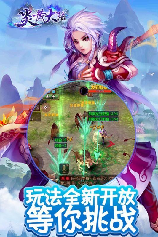 炎黄大陆手游官网版下载最新版图3: