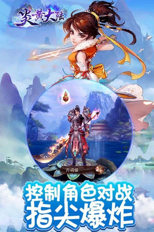炎黄大陆手游官网版下载最新版图片3