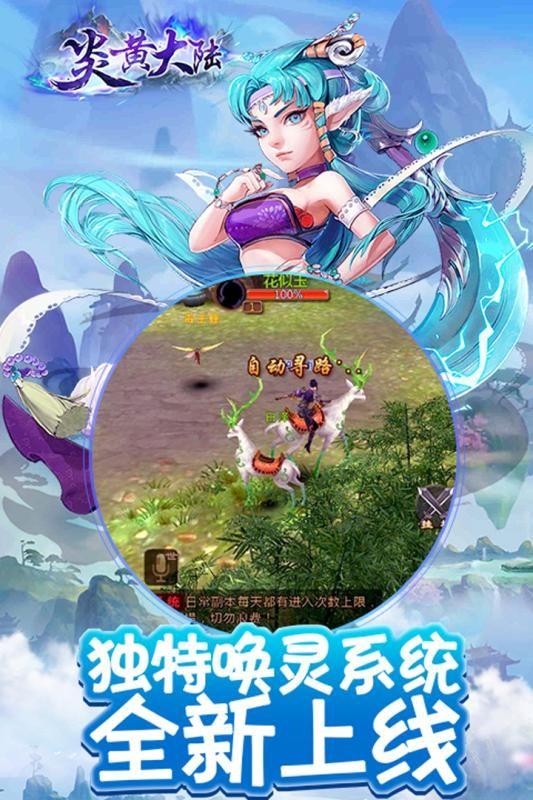 炎黄大陆手游官网版下载最新版图片2