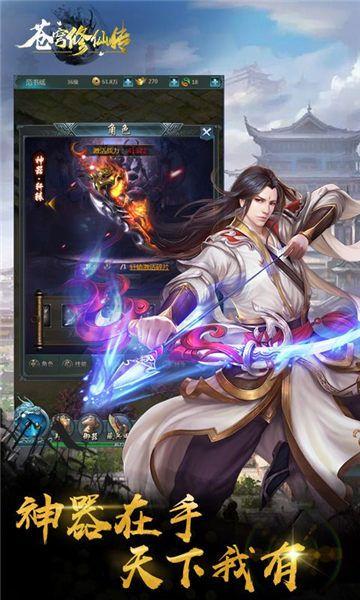 苍穹修仙传手游官方网站下载安卓版图片1