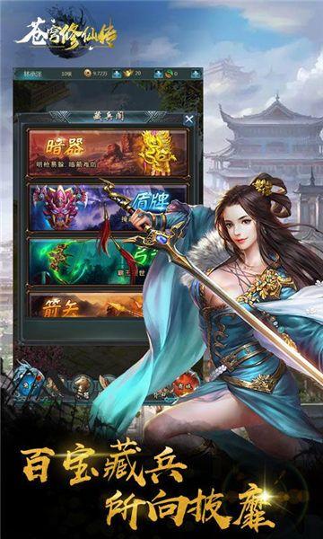 苍穹修仙传手游官方网站下载安卓版图片2