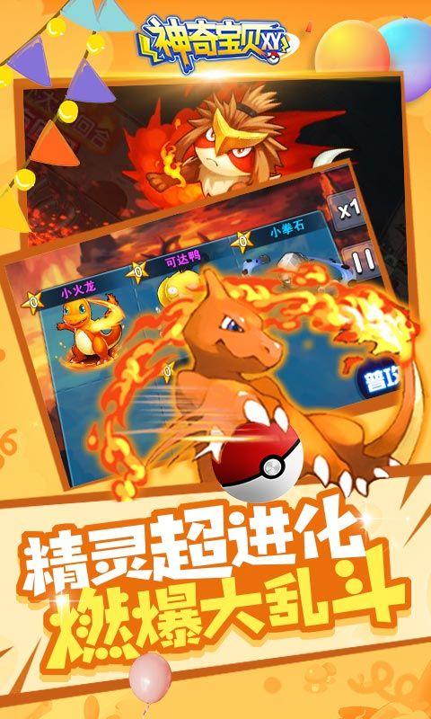 冒险之旅XY手游官网版下载最新版图片1