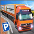 卡车停车模拟器游戏