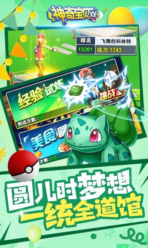 冒险之旅XY手游官网版下载最新版图2: