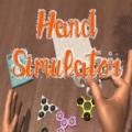 手部模拟器游戏