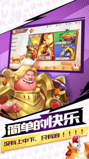 头号王牌游戏官方网站下载正式版图2: