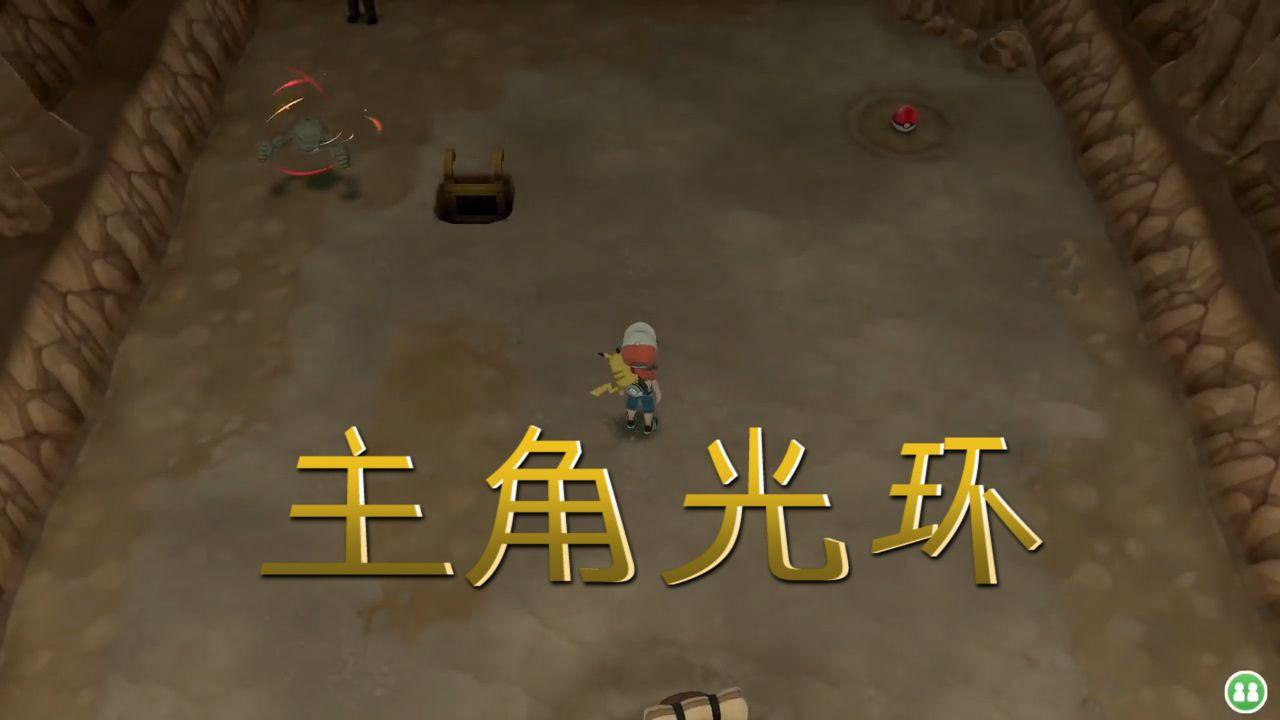 精灵宝可梦letsgo13:深藏多年的主角光环竟被看穿了 大叔真厉害[视频][多图]图片1