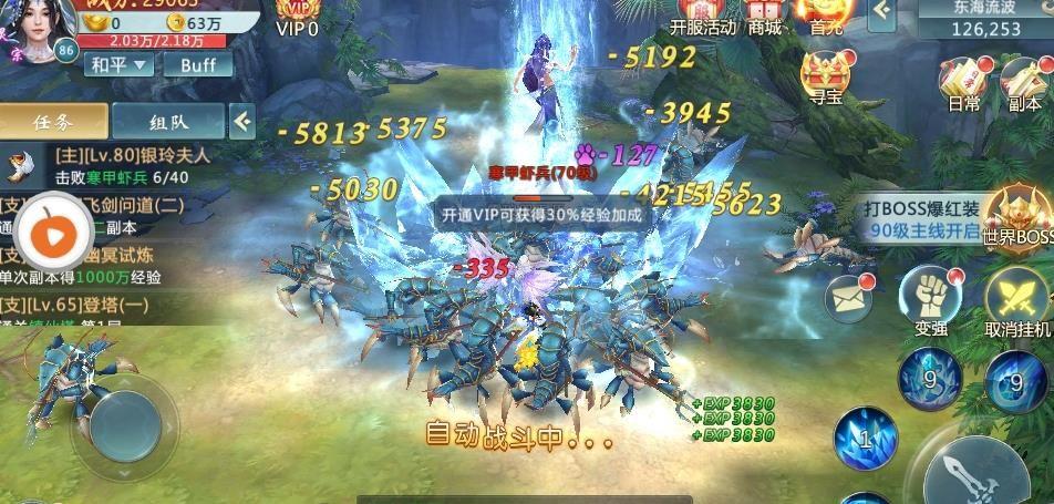 仙界谕手游官方网站下载最新版图1: