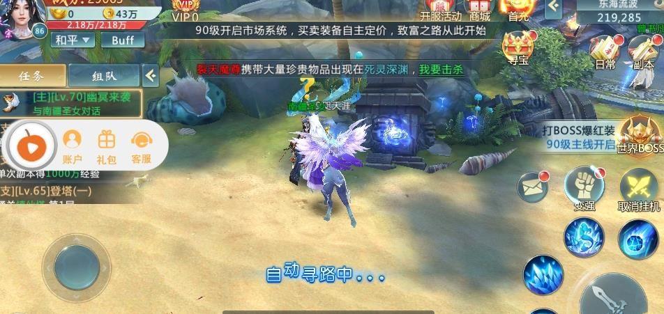 仙界谕手游官方网站下载最新版图2: