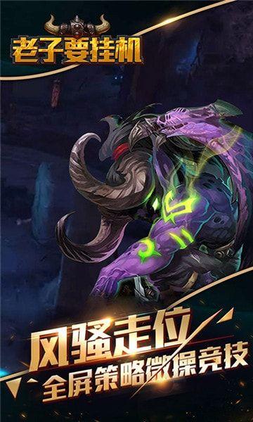 老子要挂机游戏官方网站下载正式版图4: