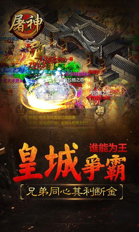 屠神王者手游官网版下载图片1