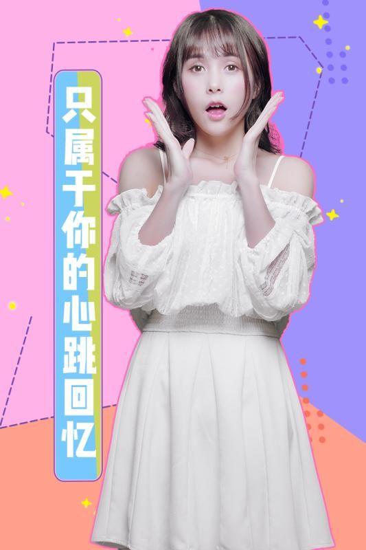 女神驾到夏日甜心ios官方版下载最新正式版图2: