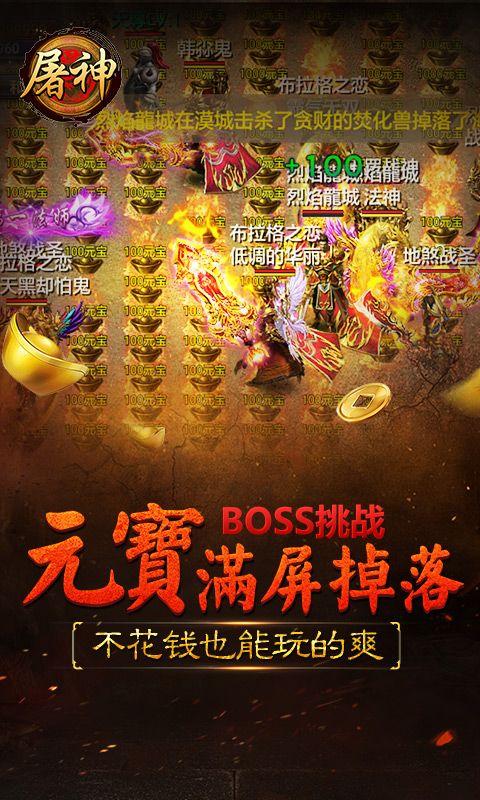 屠神王者手游官网版下载图片2