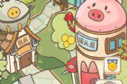 美食家小猪的大冒险菜谱大全:食物制作攻略汇总[多图]