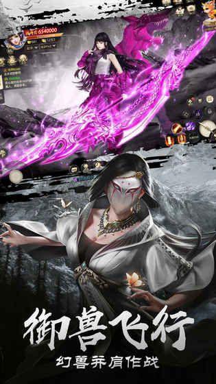 将夜传手游官网版下载正式版图3: