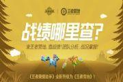 王者荣耀:12月11日版本更新 赵云专属回城特效上线[多图]