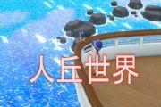 精灵宝可梦letsgo19:上了游轮不看海和咸鱼有什么区别,别拦着我[多图]