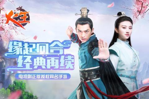 火王同名影视授权官网下载手游正式版图5: