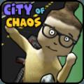 City of Chaos中文版